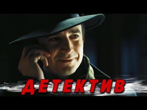 """ЗАХВАТЫВАЮЩИЙ ДЕТЕКТИВ! """"Призрак уездного театра"""" Русские детективы новинки, сериалы онлайн, кино"""
