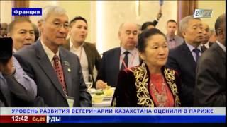 Успехи Казахстана в развитии ветеринарии оценили на самом высоком уровне