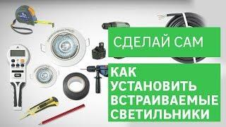 видео Точечные светильники для ванной комнаты влагозащищенные: виды и особенности