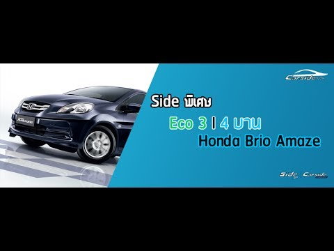 [Side พิเศษ] : Eco 3 l 4 บาน - Honda Brio Amaze