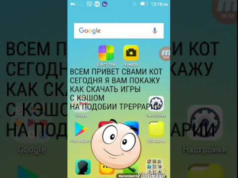 Как установить на Android HD игры с кэшем
