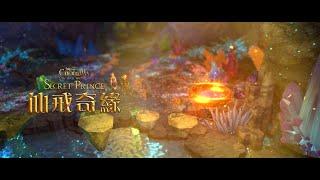 《仙戒奇緣》 Cinderella and the Secret Prince │ 10.09 顛覆童話 中文版共度魔幻國慶
