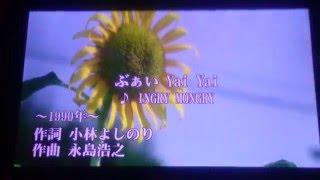 説明 アニメ「おぼっちゃまくん」より OP曲 「ぶぁい・Yai・Yai」を自由...