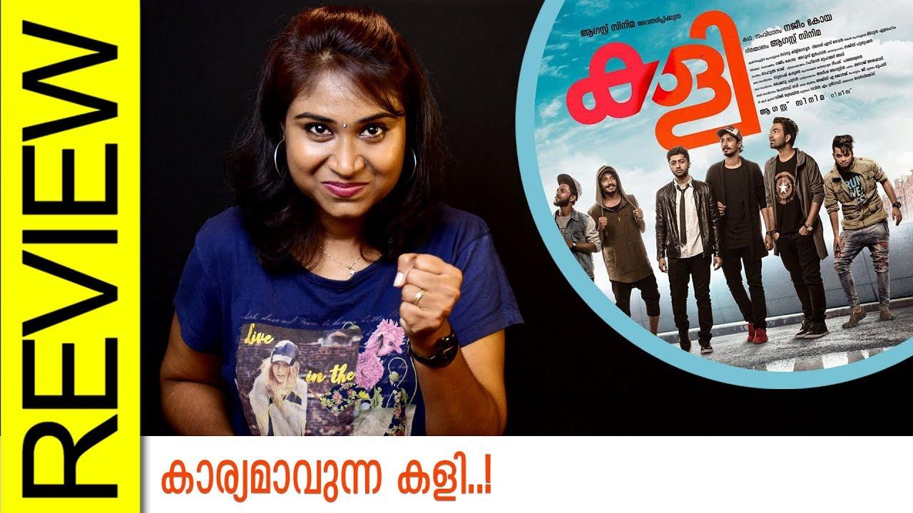 Kaly Malayalam Movie Review by Fehida | Monsoon Media