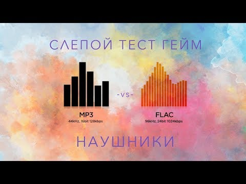 Слепой Тест Гейм: mp3 vs flac - Наушники