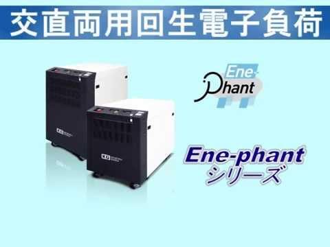 Ene phant PV rev2