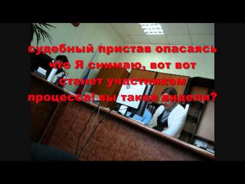 Первомайский Суд Владивостока 26.12.12 НАРУШЕНИЕ!!!