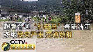 《经济信息联播》 20190810| CCTV财经