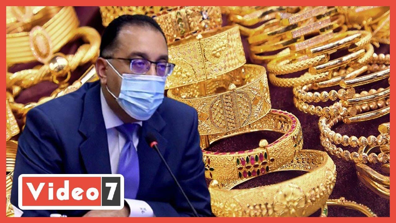 رسالة مهمة للمعلمين الباحثين عن الإعارات.. وتطورات جديدة في أسعار الذهب