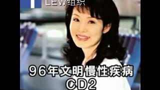 96年文明慢性疾病 陈昭妃博士 CD2【eLEAD伊环球 LEW团队】