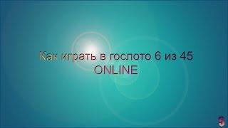 Как играть в гослото 6 из 45 онлайн через интернет