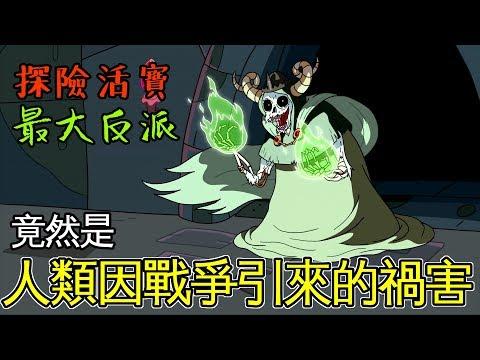 老爹講動畫 人類因戰爭而引來的禍害!?探險活寶 Adventure Time 陰魔王 The Lich 解說