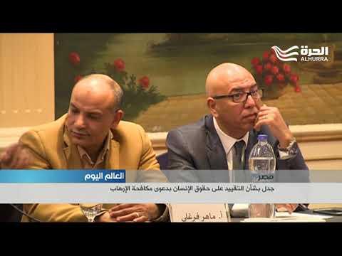 جدل في مصر بشأن التقييد على حقوق الإنسان بدعوى مكافحة الإرهاب  - 17:21-2017 / 11 / 16