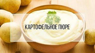 Рецепт Термомикс: Картофельное пюре.