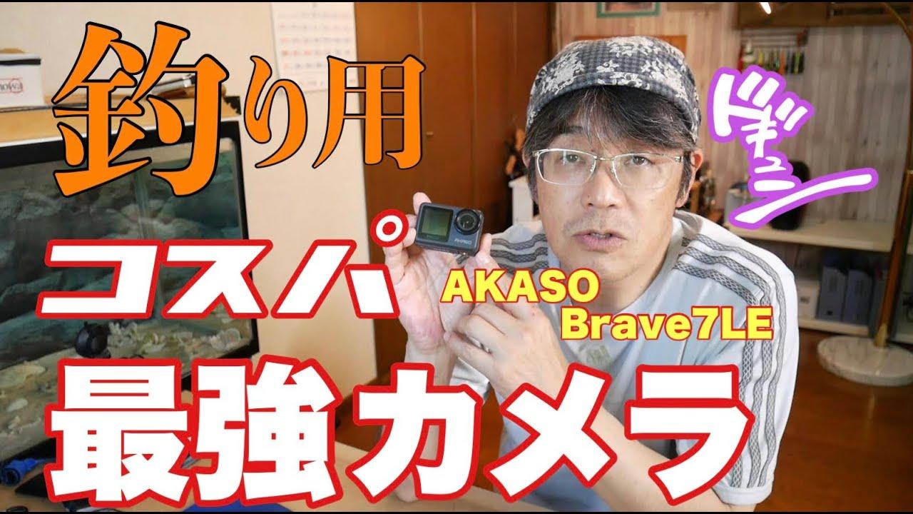 コスパ最強!釣りyoutuberにおすすめアクションカメラ AKASO Brave7LEここまで来たのか・・