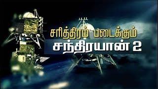சந்திரயான்-2 லேண்டர் விக்ரமின் சுற்றுவட்டப்பாதை குறைப்பு...! செயல்பாடுகள் என்ன..?