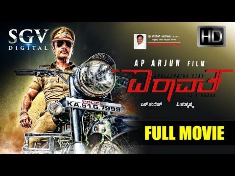 Mr Airavata -  Kannada FULL HD Movie   Kannada New Movies   Darshan, Chikkanna, Urvashi Rautela