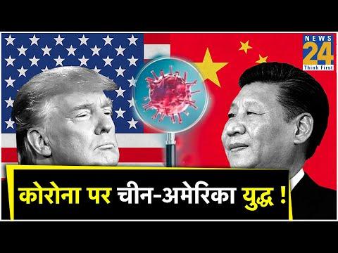 कोरोना पर चीन-अमेरिका