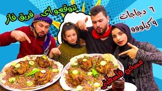 تحدي المسخن الفلسطيني 💪اكل 6 دجاج مشوي وزن 9 كيلو ♥ تتوقعو مين كان قد التحدى ؟؟