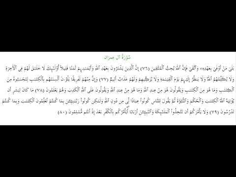SURAH AL-E-IMRAN #AYAT 76-80: 28th February 2019