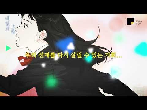 최애 살리기 대작전🔥| #내일의으뜸 | 카카오페이지 오리지널