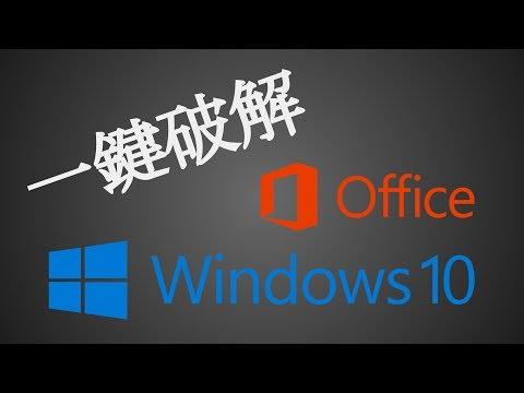 《Re-Loader Activator》WindowsOffice 一鍵破解工具(下載及教學) 新