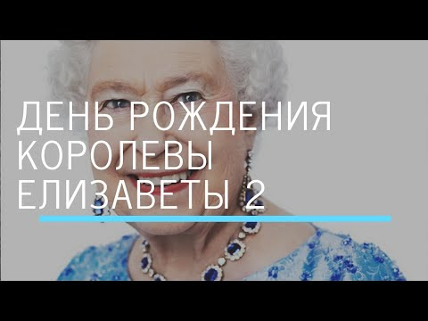 👑🌹 День рождения Королевы Елизаветы 2  🌹👑