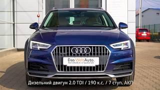 Audi A4 allroad - в наявності на майданчику Das WeltAuto.