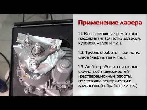 Лазерная очистка металла Industrial Laser Systems