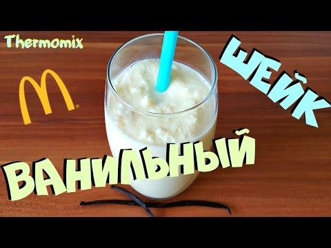 Рецепт Молочный Ванильный Шейк | Milkshake | Термомикс Рецепты | Thermomix | IRAplusTHERMI