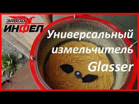 Универсальный измельчитель Glasser как промышленный блендер: измельчаем печенье, макароны и горох