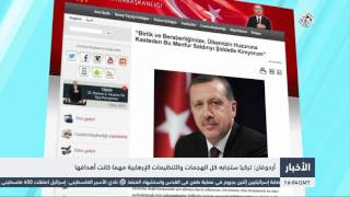 التلفزيون العربي | أردوغان: تركيا ستجابه كل الهجمات والتنظيمات الإرهابية مهما كانت أهدافها
