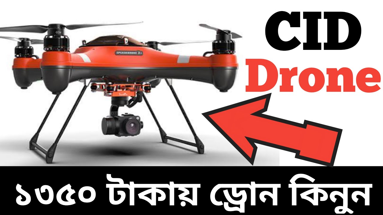 মাএ ১৩৫০ টাকায় প্রফোশনাল ড্রোন কিনুন, CID Drone With-fi Drone.Bangla Full Review In Big Bazar.