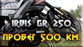 IRBIS GR 250 ЧТО СЛОМАЛОСЬ ЗА 500 КМ