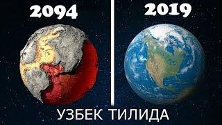 Фото БУ ВИДЕОНИ  КУРИБ КОТИБ КОЛДИМ