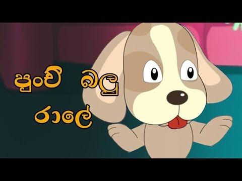 Punchi Balu Ralee | පුංචි බලු රාලේ | Sinhala Nursery Rhyme | Sinhalese Children Songs Edewcate