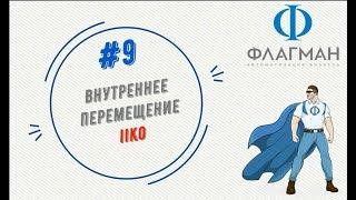 #9 Внутреннее перемещение  Обучение iiko