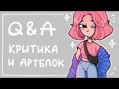 Q&A #4 | Критика, артблок, деньгиденьгиденьги