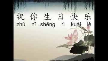 zum Geburtstag viel Glück auf Chinesisch 生日快乐歌