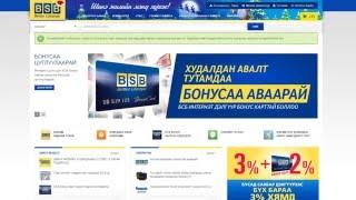 www.bsb.mn вэб сайтад бүртгүүлэх заавар