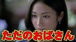 木村文乃の現在のすっぴん姿がただのおばさんだと話題に! 〇関連動画 ...