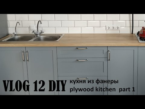 VLOG 12 DIY  Plywood Kitchen. Кухня из фанеры. часть/part 1