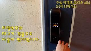 부산 동구 초량동 현관…
