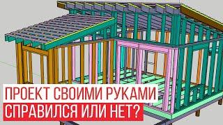 Аудит проекта каркасного дома 6x7 подписчика. Разбираем ошибки в проекте!