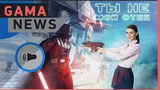 [Игры] GamaNews - [Star Wars Battlefron, Deus Ex, We Happy Few]