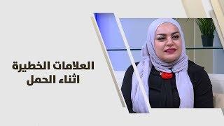 د. الاء نداف - العلامات الخطيرة اثناء الحمل
