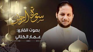 سورة الرحمن | الملا عمار الكناني - قناة العقيلة الفضائية