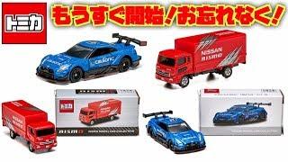 限定トミカ 日産オンライン販売は本日19時と20時から!お忘れなく!CALSONIC IMPUL GT-R #12 SUPER GT GT500 2019 & NISMO トランスポーター