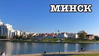 Минск за один день: Еда, Цены, Парк Победы, Центр города и Проспект Независимости