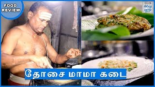 food-review-dosa-man-of-chennai